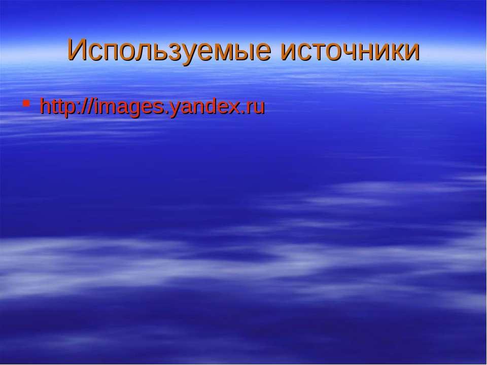 Используемые источники http://images.yandex.ru