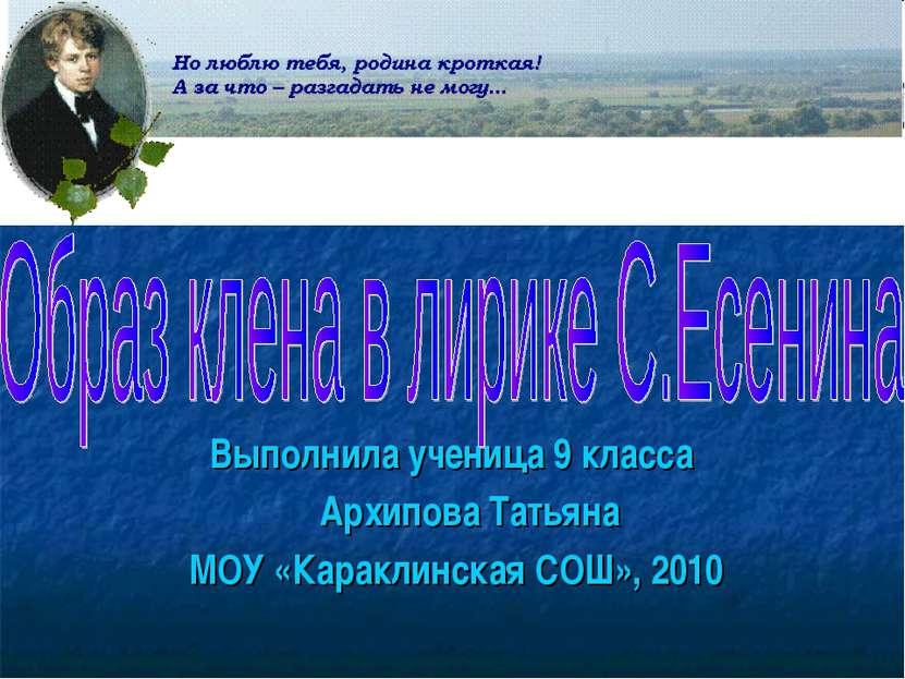 Выполнила ученица 9 класса Архипова Татьяна МОУ «Караклинская СОШ», 2010