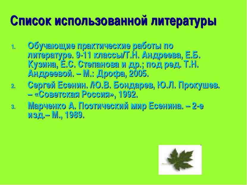 Список использованной литературы Обучающие практические работы по литературе....