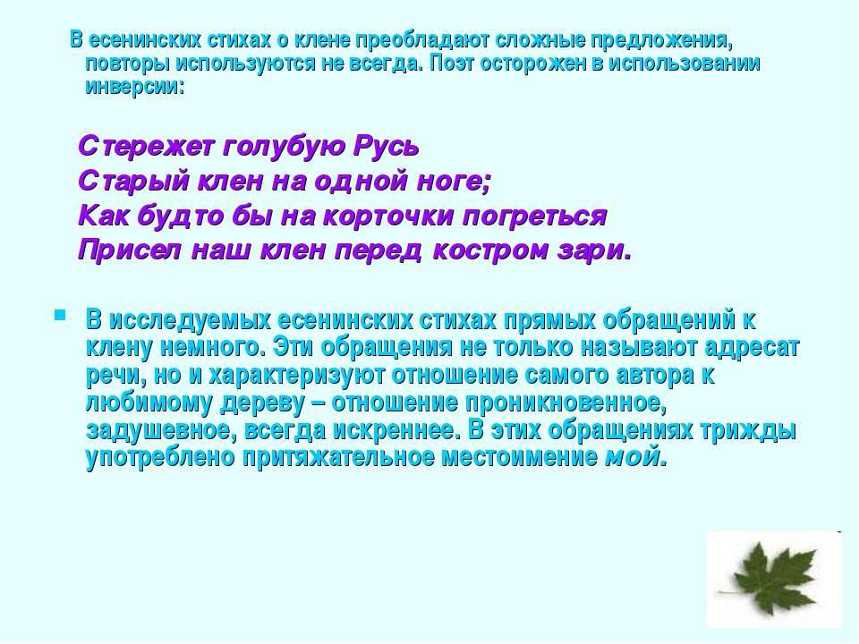 В есенинских стихах о клене преобладают сложные предложения, повторы использу...