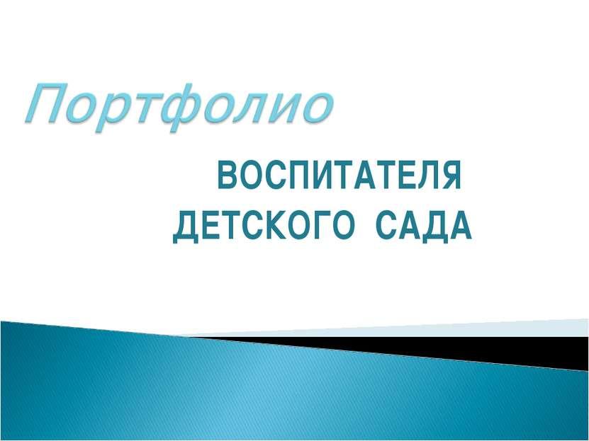 Презентация портфолио воспитателя приюта