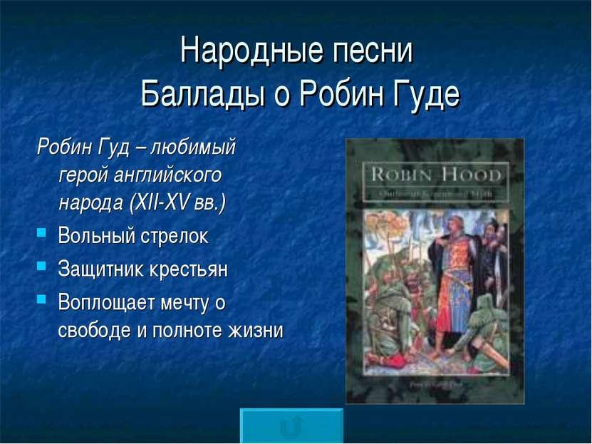 Народные песни Баллады о Робин Гуде Робин Гуд – любимый герой английского нар...