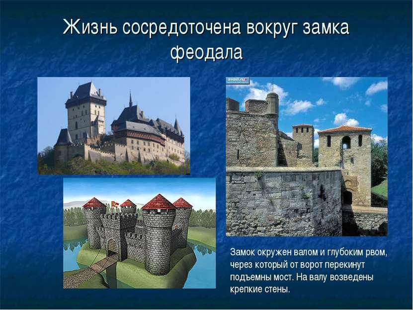 Жизнь сосредоточена вокруг замка феодала Замок окружен валом и глубоким рвом,...