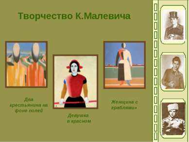 Девушка в красном Творчество К.Малевича Два крестьянина на фоне полей Женщина...