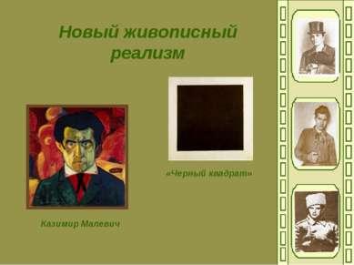 Казимир Малевич «Черный квадрат» Новый живописный реализм
