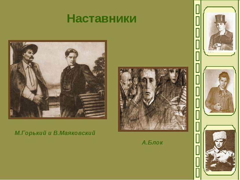 Наставники М.Горький и В.Маяковский А.Блок