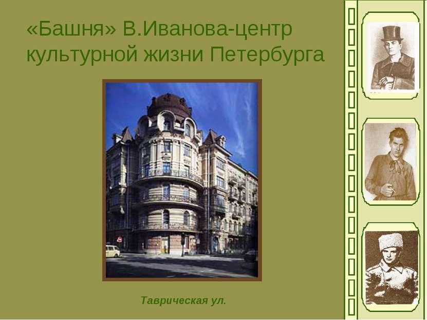 Таврическая ул. «Башня» В.Иванова-центр культурной жизни Петербурга