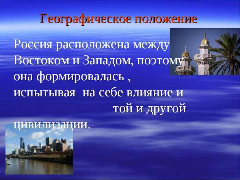 Географическое положение Россия расположена между Востоком и Западом, поэтому...