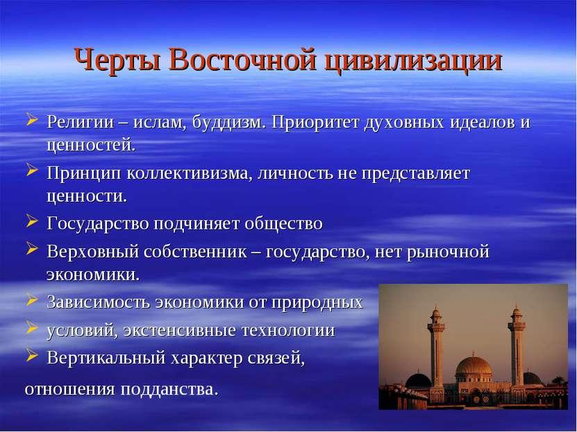 Черты Восточной цивилизации Религии – ислам, буддизм. Приоритет духовных идеа...