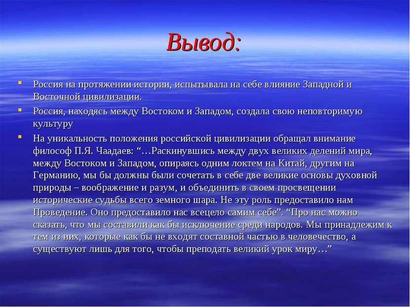 Вывод: Россия на протяжении истории, испытывала на себе влияние Западной и Во...