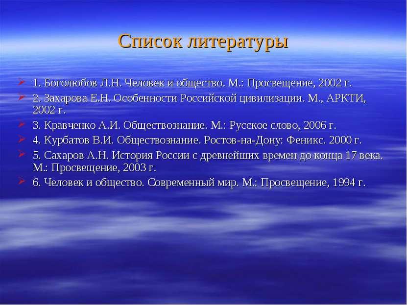 Список литературы 1. Боголюбов Л.Н. Человек и общество. М.: Просвещение, 2002...