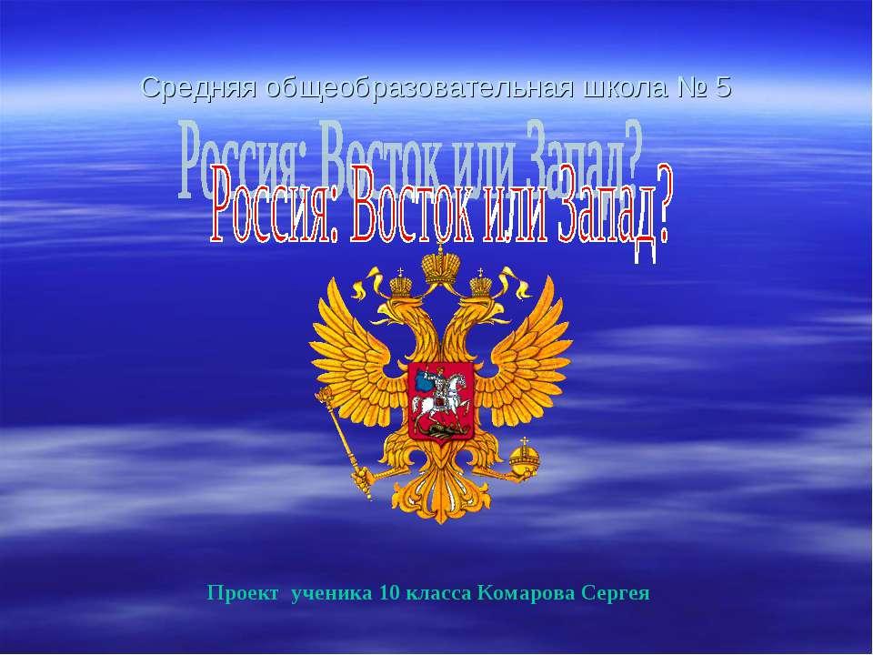 Средняя общеобразовательная школа № 5 Проект ученика 10 класса Комарова Сергея