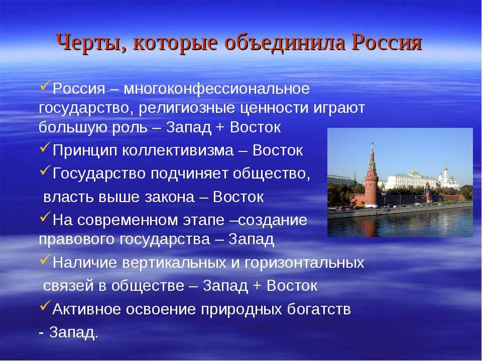 Черты, которые объединила Россия Россия – многоконфессиональное государство, ...