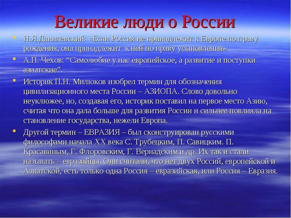 Великие люди о России Н.Я.Данилевский: «Если Россия не принадлежит к Европе п...