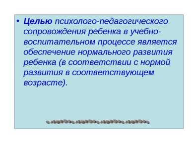Целью психолого-педагогического сопровождения ребенка в учебно-воспитательном...