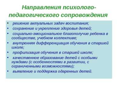 Направления психолого-педагогического сопровождения решение актуальных задач ...