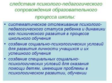 следствия психолого-педагогического сопровождения образовательного процесса ш...