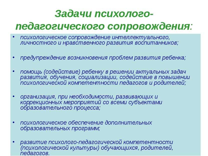 Задачи психолого-педагогического сопровождения: психологическое сопровождение...