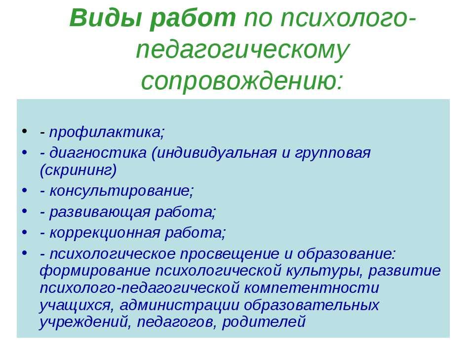 Виды работ по психолого-педагогическому сопровождению: - профилактика; - диаг...