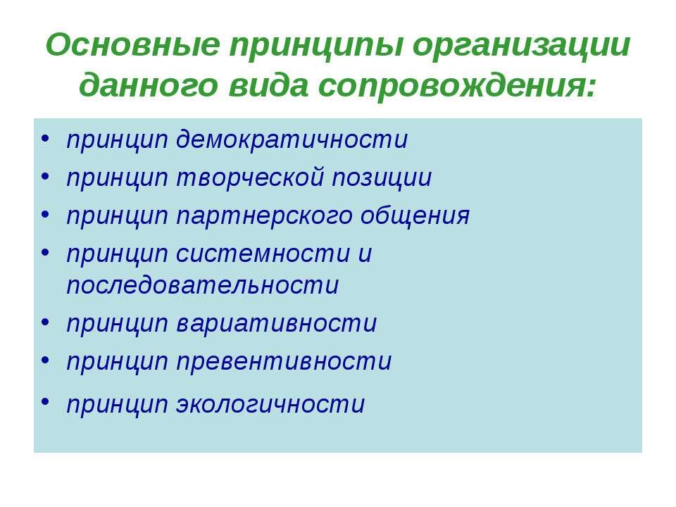 Основные принципы организации данного вида сопровождения: принцип демократичн...