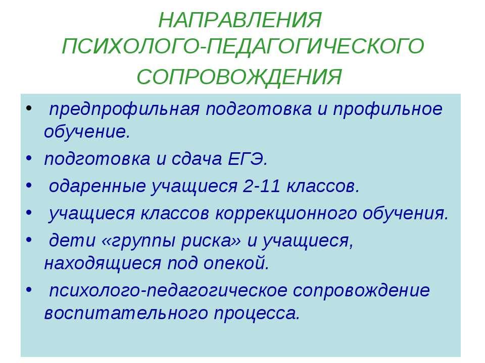НАПРАВЛЕНИЯ ПСИХОЛОГО-ПЕДАГОГИЧЕСКОГО СОПРОВОЖДЕНИЯ предпрофильная подготовка...