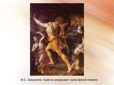 Ф.С. Завьялов. Самсон разрушает храм филистимлян