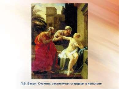П.В. Басин. Сусанна, застигнутая старцами в купальне
