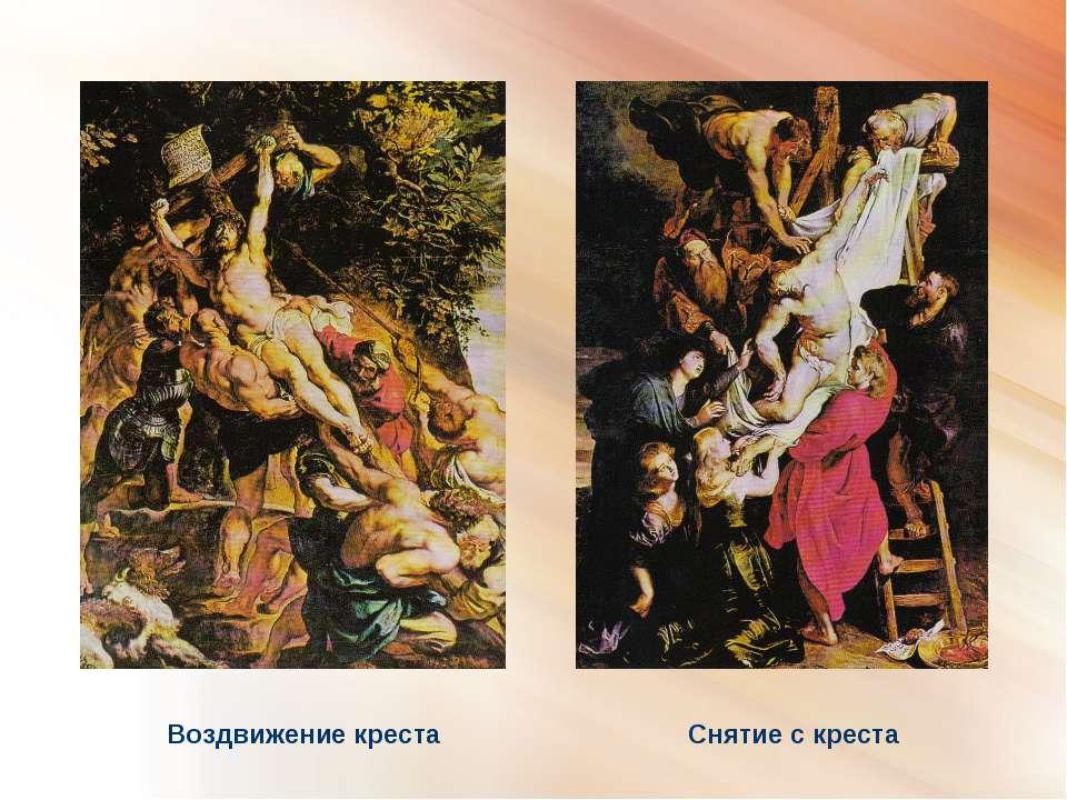 Воздвижение креста Снятие с креста