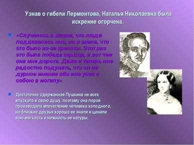 Узнав о гибели Лермонтова, Наталья Николаевна была искренне огорчена. «Случал...