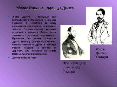 Убийца Пушкина – француз Дантес. Жорж Дантес – приемный сын голландского посл...