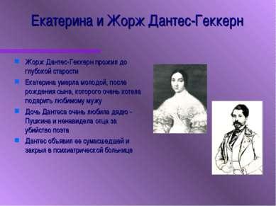 Екатерина и Жорж Дантес-Геккерн Жорж Дантес-Геккерн прожил до глубокой старос...