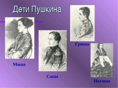 Дети Пушкина Маша Гриша Саша Наташа