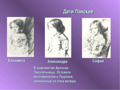 Дети Ланские Елизавета В замужестве Арапова. Писательница. Оставила воспомина...
