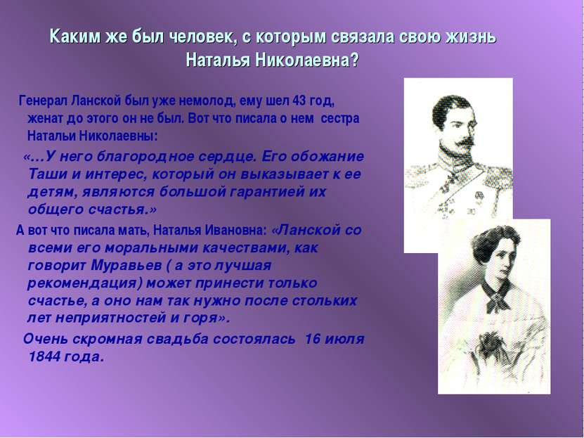 Каким же был человек, с которым связала свою жизнь Наталья Николаевна? Генера...