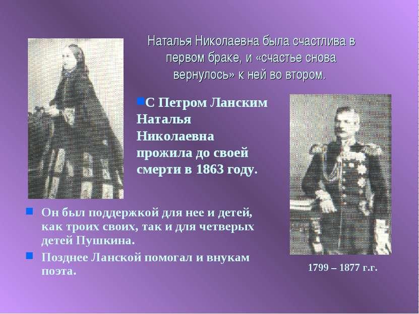 Наталья Николаевна была счастлива в первом браке, и «счастье снова вернулось»...