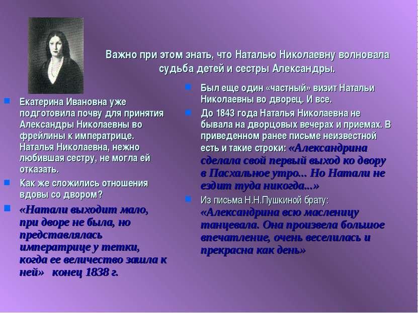 Важно при этом знать, что Наталью Николаевну волновала судьба детей и сестры ...