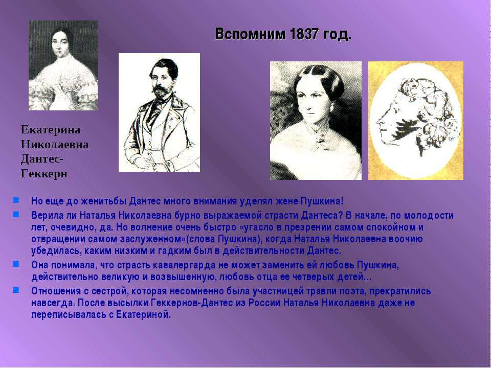 Вспомним 1837 год. Но еще до женитьбы Дантес много внимания уделял жене Пушки...