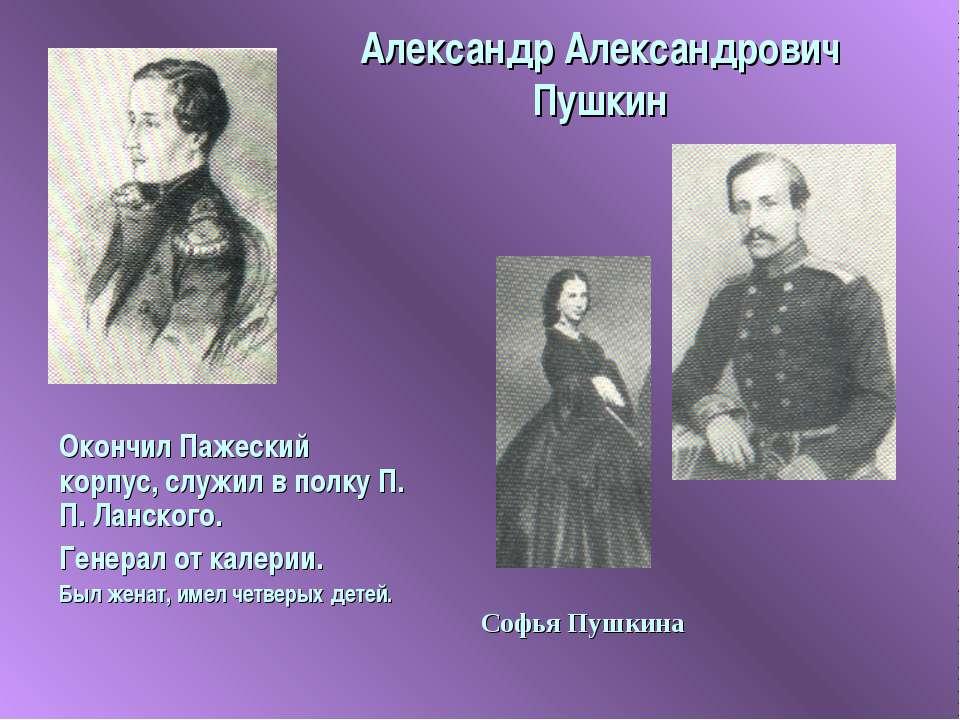 Александр Александрович Пушкин Окончил Пажеский корпус, служил в полку П. П. ...