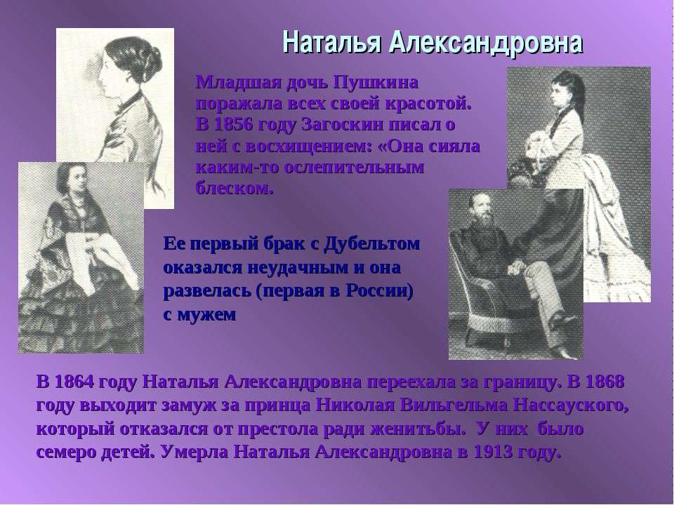 Наталья Александровна Младшая дочь Пушкина поражала всех своей красотой. В 18...