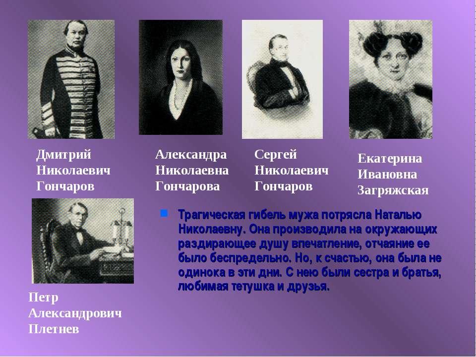 Трагическая гибель мужа потрясла Наталью Николаевну. Она производила на окруж...