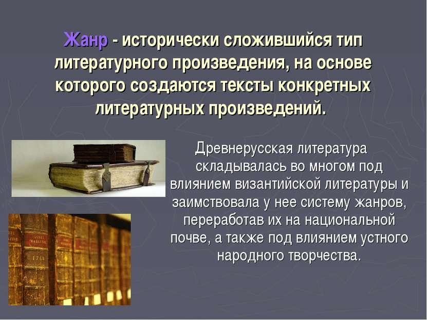 Жанр - исторически сложившийся тип литературного произведения, на основе кото...