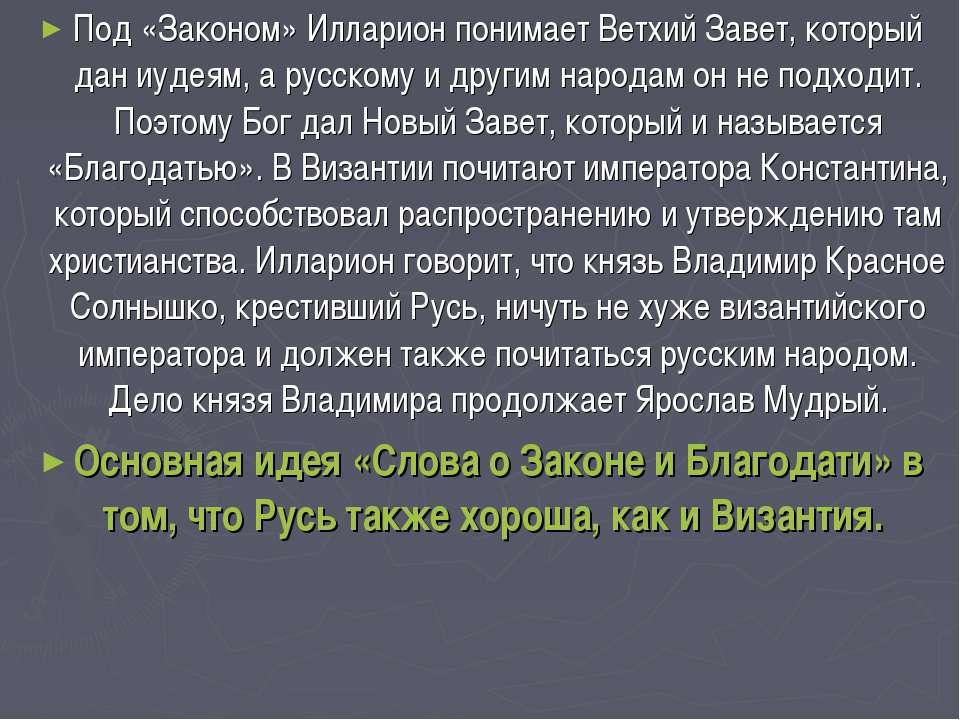 Под «Законом» Илларион понимает Ветхий Завет, который дан иудеям, а русскому ...
