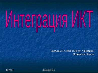 * Земскова Е.А. Земскова Е.А. МОУ СОШ №1 г.Щербинки Московской области Земско...