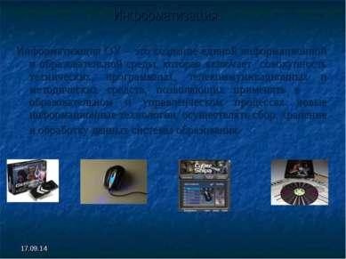 * Информатизация Информатизация ОУ – это создание единой информационной и обр...