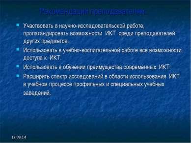 * Рекомендации преподавателям: Участвовать в научно-исследовательской работе,...