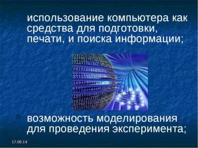 * использование компьютера как средства для подготовки, печати, ипоиска инфо...