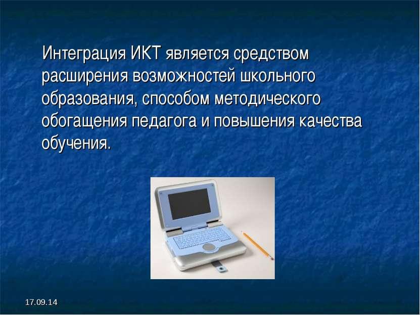 * Интеграция ИКТ является средством расширения возможностей школьного образов...