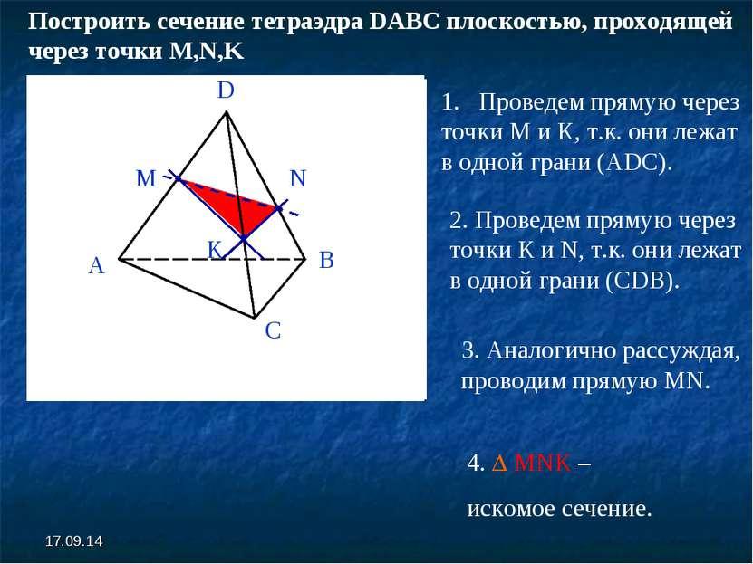 * Построить сечение тетраэдра DABC плоскостью, проходящей через точки M,N,K П...