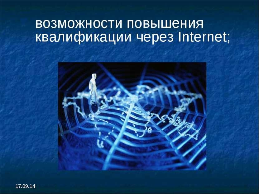 * возможности повышения квалификации через Internet;