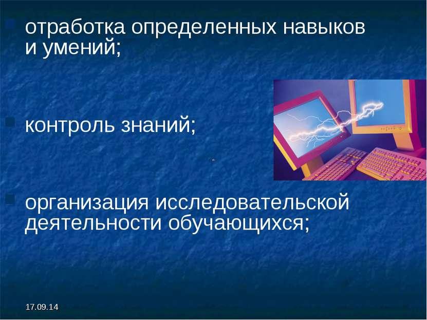 * отработка определенных навыков иумений; контроль знаний; организация иссле...